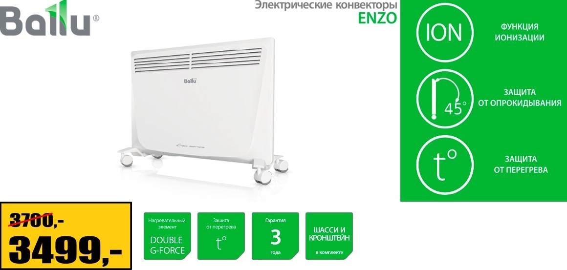 Ballu Enzo электрический конвектор отопления