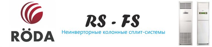 Колонный кондиционер Roda