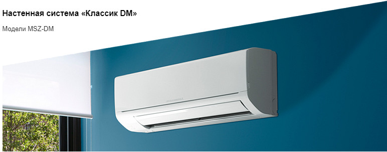 Сплит система Mitsubishi Electric MSZ-DM Классик DM