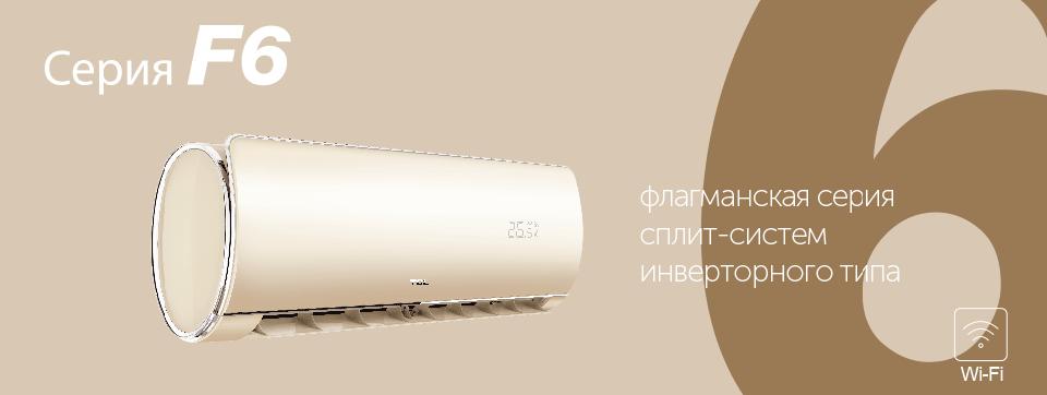 Спліт система TCL F6 inverter