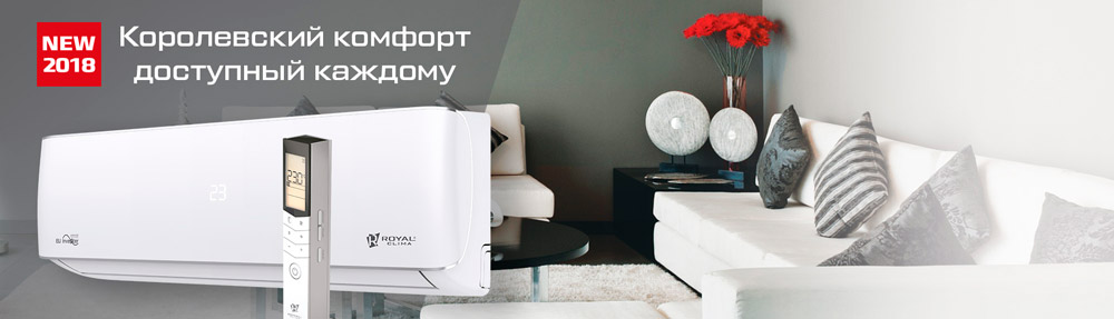 Сплит система Royal Clima RC-P30HN