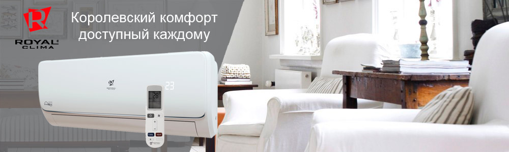 Сплит системы Royal Clima Vela inverter
