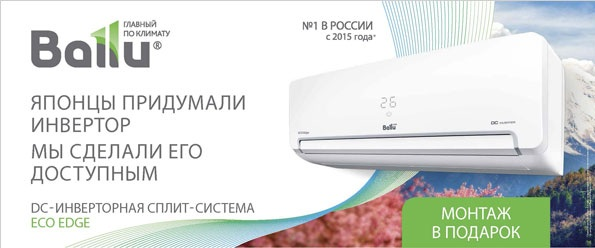 Кондиционер Ballu invertor Eco Edge купить Axiomaltd.ru