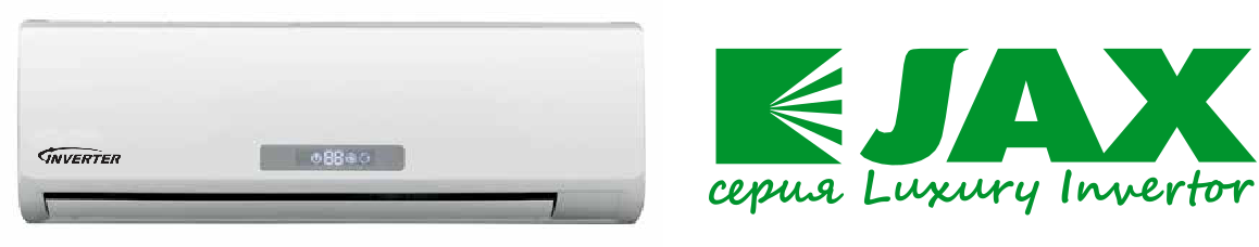 Сплит системы Jax ACU HE, серия Luxury Inverter