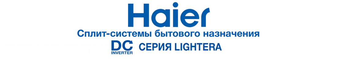 HAIER  AS-24NS3ERA LIGHTERA